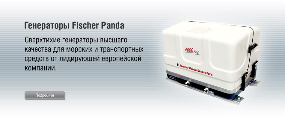 Генераторы Fischer Panda