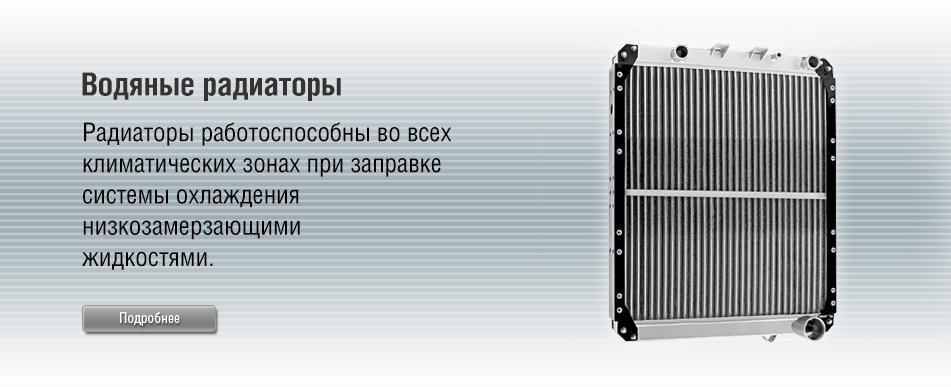 Водяные радиаторы